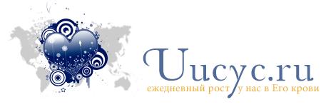 Христианский сайт Uucyc.ru